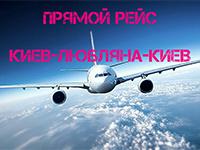 Рейсы Киев-Любляна