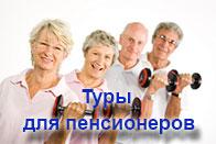 Туры для пенсионеров