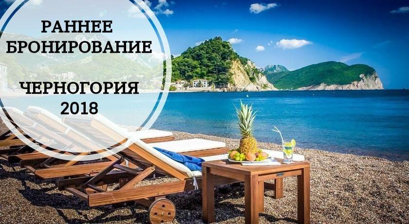 Картинки по запросу черногория раннее бронирование фото